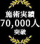 施術実績70,000人突破