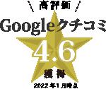 高評価Googleクチコミ4.5獲得